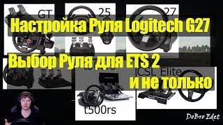 ETS2|Налаштування Керма Logitech G27 для Euro Truck simulator 2|Вибір керма для гри в ETS 2