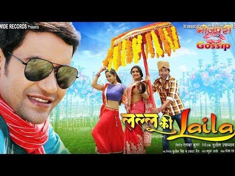 Lallu ki Laila Bhojpuri Movie 2018 -...