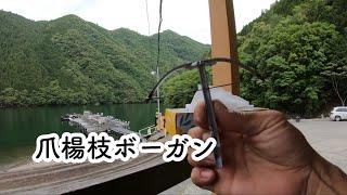 爪楊枝ボーガン 爪楊枝ボーガン 検索動画 19