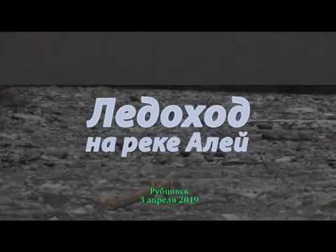 Ледоход на реке Алей,  Рубцовск 2019