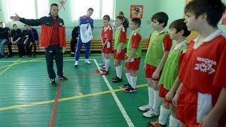 Тихонов провел урок футбола в школе СЗАО