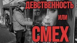 Пикап Stand Up шоу ДЕВСТВЕННОСТЬ или СМЕХ: Подарок на 8 марта