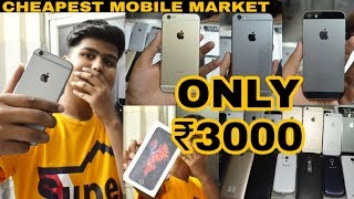 Cheapest iphone market | [wholesale/retail] | Laxmi Nagar |delhi | Apple, Samsung,Htc,etc|