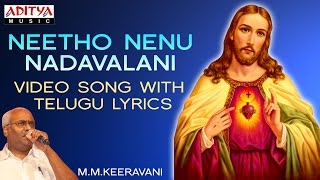 Netho Nenu Naduvalani ► Lord Jesus Songs ◄ Video Song with Telugu Lyrics by M.M.Keeravani
