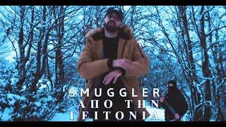 Smuggler - Από τη γειτονιά (Official Music Video 4K)