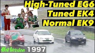 EK9シビックR vs.旧型チューンドシビック 新旧バトル!!【Hot-Version】1997