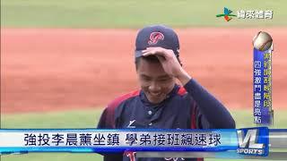 11/16 黑豹旗邁入四強 衛冕軍目標三連霸 thumbnail