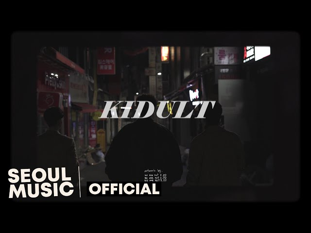 [MV] 조곤, JESE, 황민재  - Kidult / Official Music Video