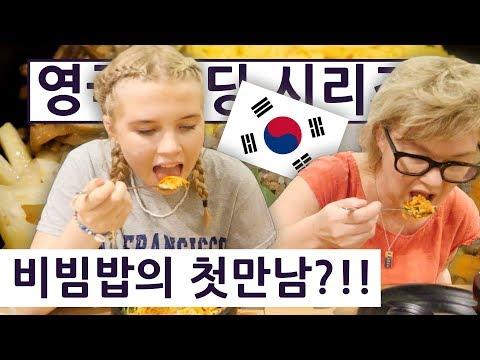 British Teen's First Day In Korea!! British Teen's Korean Summer Series Ep.1!