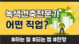[뉴스투데이 카드뉴스] 녹색건축전문가는 어떤 직업? 친…