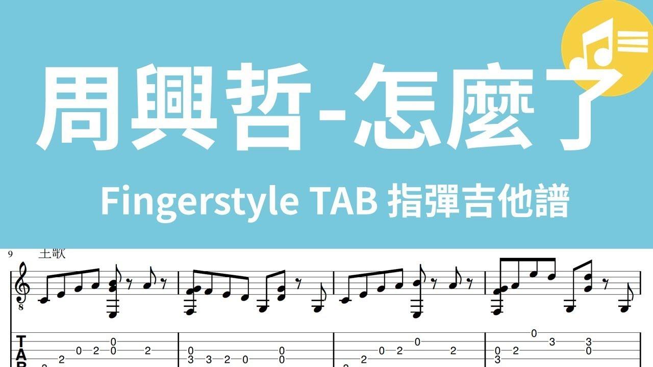 【Wen吉他譜】周興哲-怎麼了 吉他演奏譜(fingerstyle tab) - YouTube