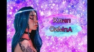 Клип Симпа|Avakin Life|By •КСЮША EY•