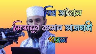 বিশ্ব ভাইরাল গজল। mizanur Rahman azhari status video.#gojol
