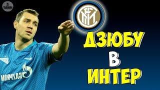 Артем Дзюба перейдет в Интер Новости футбола сегодня
