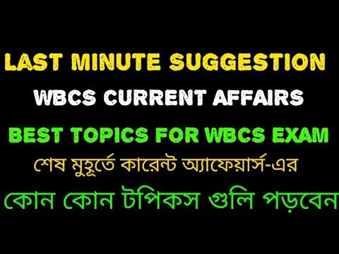 Current Affairs Last Minute Suggestion for Wbcs Exam(কোন কোন