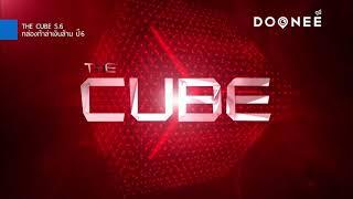 The Cube กล่องท้าล่าเงินล้าน ปี 6 l ตัวอย่างรายการ