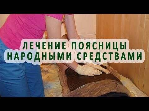 Поясница болит лечение народными средствами