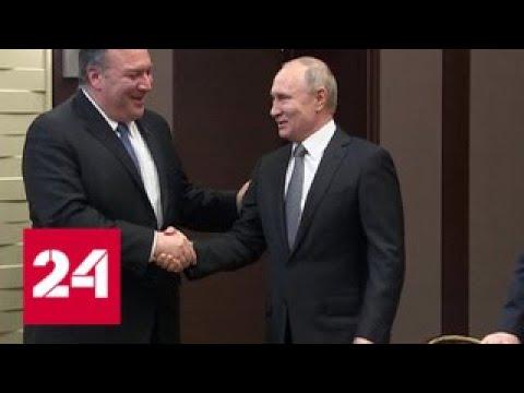 Встреча в Сочи: