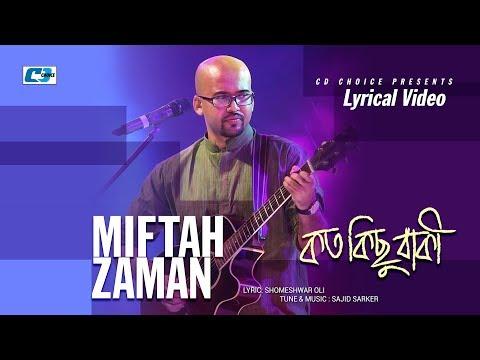 Koto Kichu Baki | Miftah Zaman | Lyrical Video | Sajid Sarker | Bangla New Song 2017