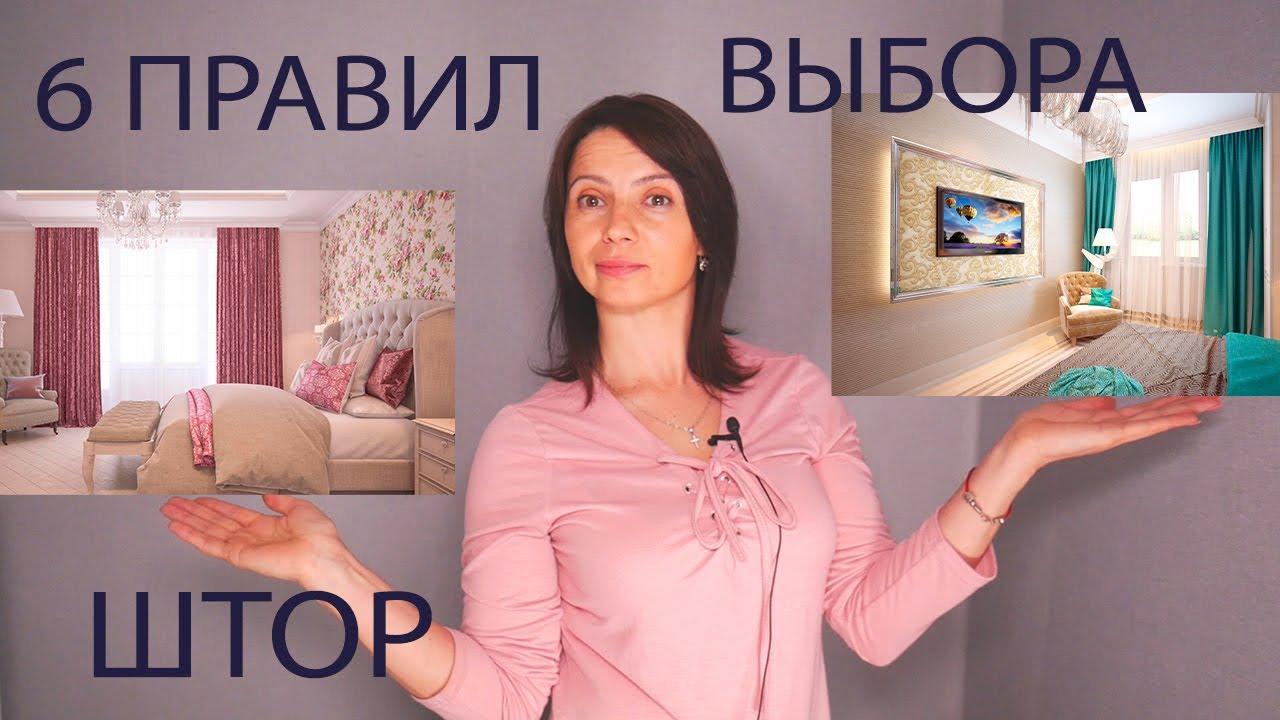 Как Оформить Окно в Спальне ( 6 базовых правил)