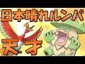 日本晴れルンパとホウオウの組み合わせが天才すぎる!!!【ポケモンUSUM】