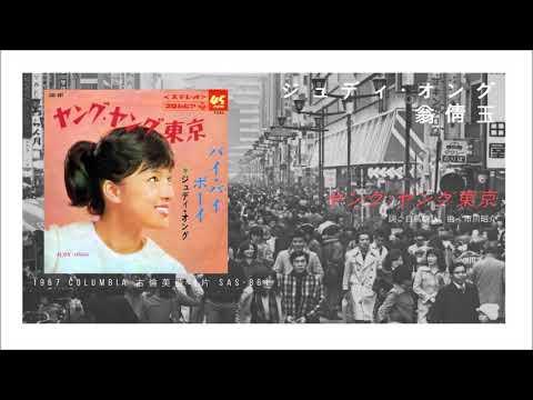 ジュディ・オング 翁倩玉 - ヤング・ヤング東京 (1967)
