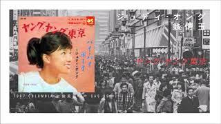 收錄於1967年 《ヤング・ヤング東京》 SAS-861 Side A Track 1 Nippon C...
