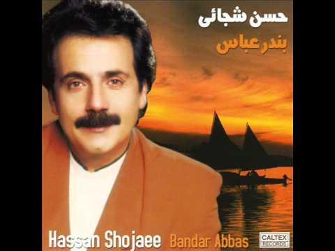 Hassan Shojaee - Dokhtaroon | حسن شجاعی - دخترون