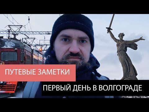 Путевые заметки, Москва-Волгоград