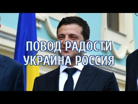 Украина придумала «новый повод для радости» в отношениях с Россией