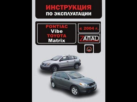Руководство по ремонту Pontiac Vibe / Toyota Matrix