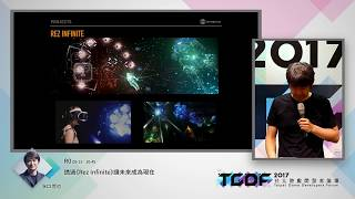 [TGDF 2017 - Day2] 水口 哲也 - 透過《Rez Infinite》讓未來成為現在