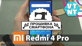 Прошивка Xiaomi Redmi 4 Pro на MIUI MultiROM Стабильная 8.1.3.0 Без разблокировки загрузчика(Файлы для прошивки: https://goo.gl/MtN3sM Прошивка: https://goo.gl/VX7bvP Тема на 4pda: http://4pda.ru/forum/index.php?showtopic=783994 ..., 2017-01-30T09:01:05.000Z)