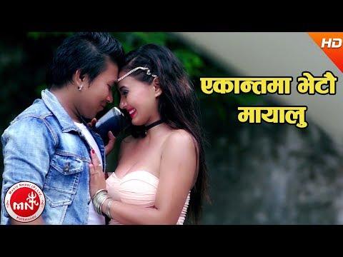 New Nepali Lok Dohori 2074/2017   Ekantama...