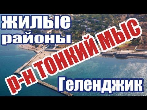 VLOG 268 Геленджик Life Винзавод и район Тонкого мыса