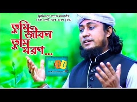 Bangla new gojol | গিয়াস উদ্দিন আত-তাহেরি হুজুরের নতুন গজল  2020 | WORLD BDExpress
