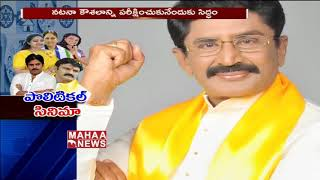 Film Actors Political Entry | Ground Report | AP 2019 Elections | Mahaa News