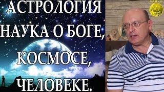 Астрология как наука о Боге, Космосе и Человеке. Александр Зараев гороскоп