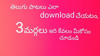 Telugu songs download cheyatam