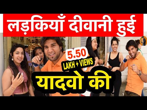 WHAT DELHI CUTE GIRLS THINKS ABOUT YADAV PART 3 | DELHI GIRLS REACTION ON YADAV from YouTube · Duration:  3 minutes 34 seconds