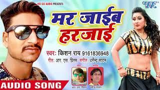 Mar Jayi Harjayi - Kishan Rai - Mar Jaib Harjai - Bhojpuri Hit Songs 2018