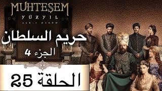 Harem Sultan - حريم السلطان الجزء 4  الحلقة 25