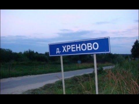А вот реальный список смешных фамилий)))), список смешныхъ