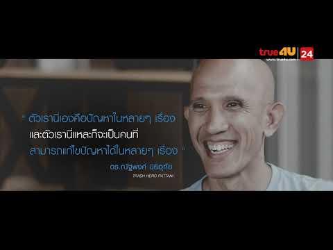 ดร.ณัฐพงศ์ นิธิอุทัย - วันที่ 09 Aug 2018