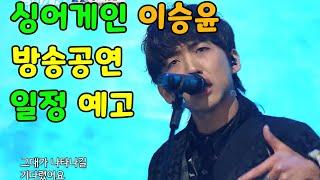2/14 오늘 7시 JTBC 뉴스룸 이승윤 TOP3 출연 | 싱어게인 이승윤 방송공연 일정