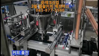 2열 캡슐커피 충진 실링 기계