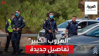 """أسرار جديدة في هروب المعتقلين الفلسطينيين.. وتحقيقات جديدة تكشف عن وجود """"مجرفة"""""""