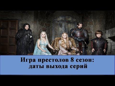 Игра престолов 8 сезон: даты выхода серий и  главные теории о финале