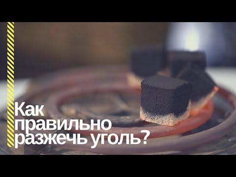 HSO - Как правильно разжечь угли?