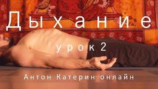 Дыхание в Йоге и Медитации. Урок № 2. Полное дыхание. (демонстрация)